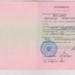 Сертификат психотерапия