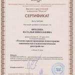 Сертификат ТОТ зависимостей