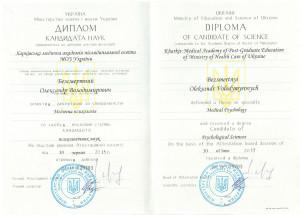 Диплом кандидата наук